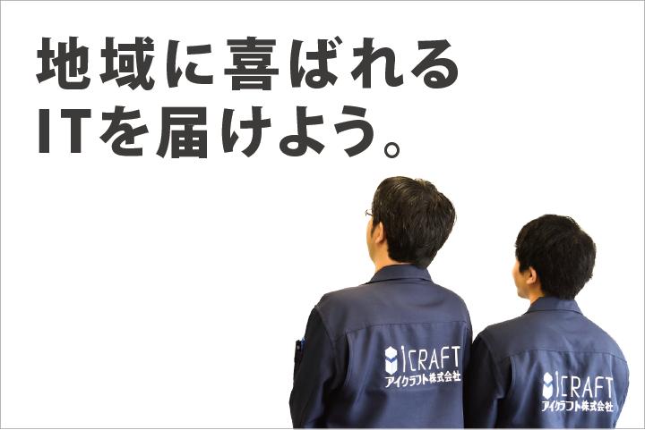 アイクラフト株式会社