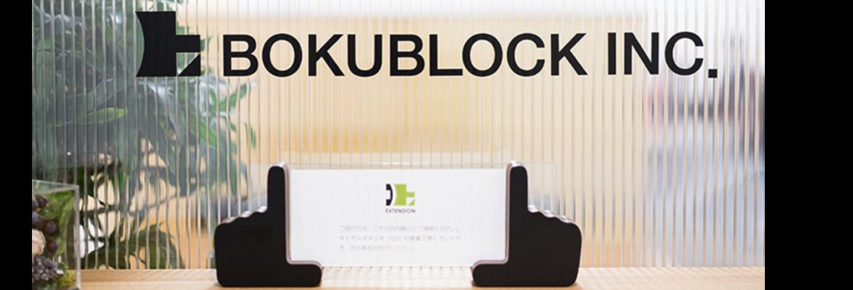 ボクブロック株式会社