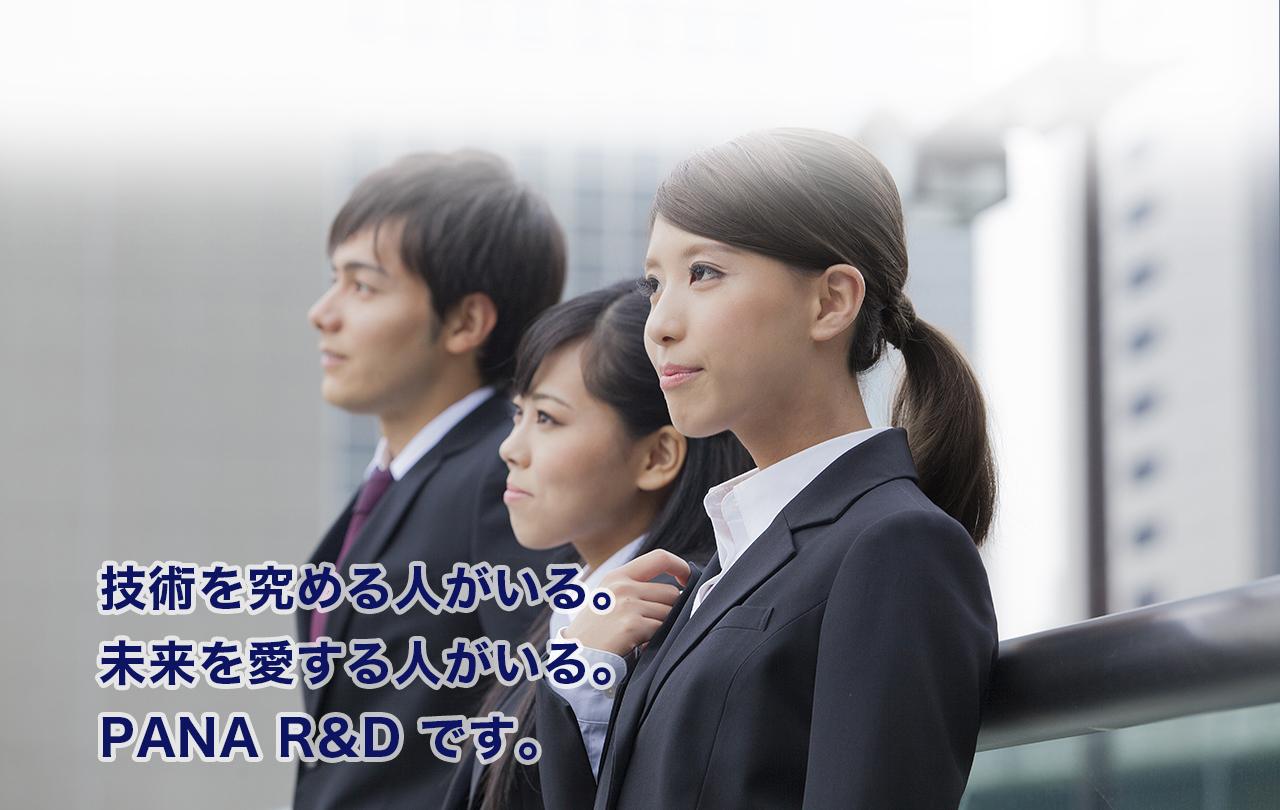 【東京・神奈川】インフラエンジニア