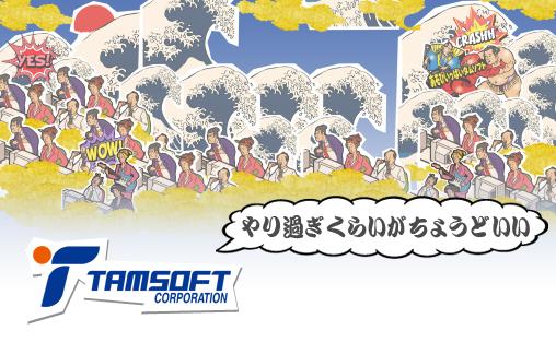 【ゲームCGデザイナー(3Dモーション系)】