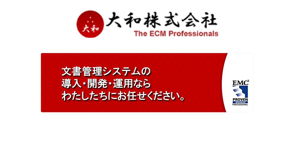 【 ECMツール・カスタマイズ・エンジニア 】