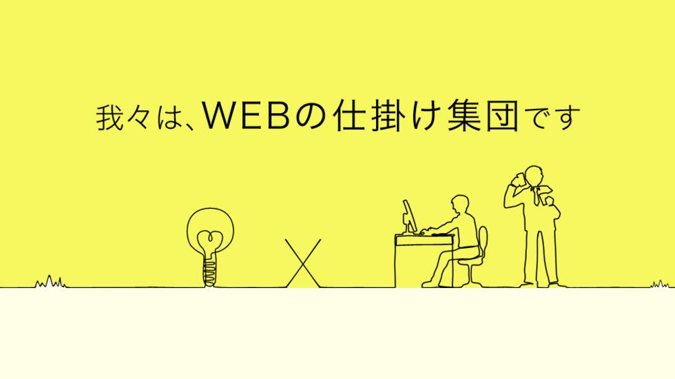 【 東京採用 】 社内SE /PG ~共に新規事業を作ることも可能なポジションです~