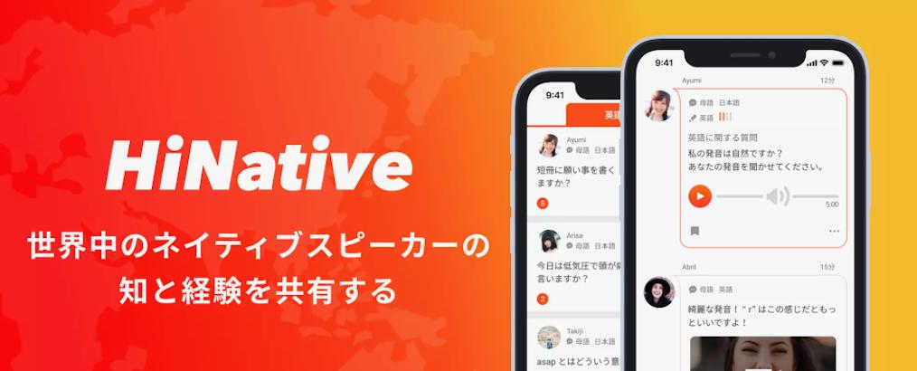 【フルリモートOK】97%が海外ユーザー!語学学習のためのQ&Aサービス「HiNative」のiOSエンジニアを募集!〈お試し入社制度あり〉